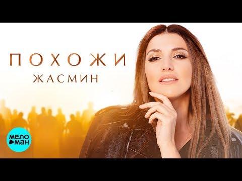 Жасмин  -  Похожи (Official Audio 2018)