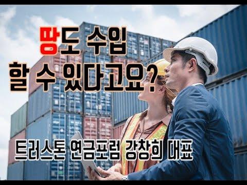 #10 강창희 대표의 행복100세 10편 (땅도 수입할 수 있다고요?)