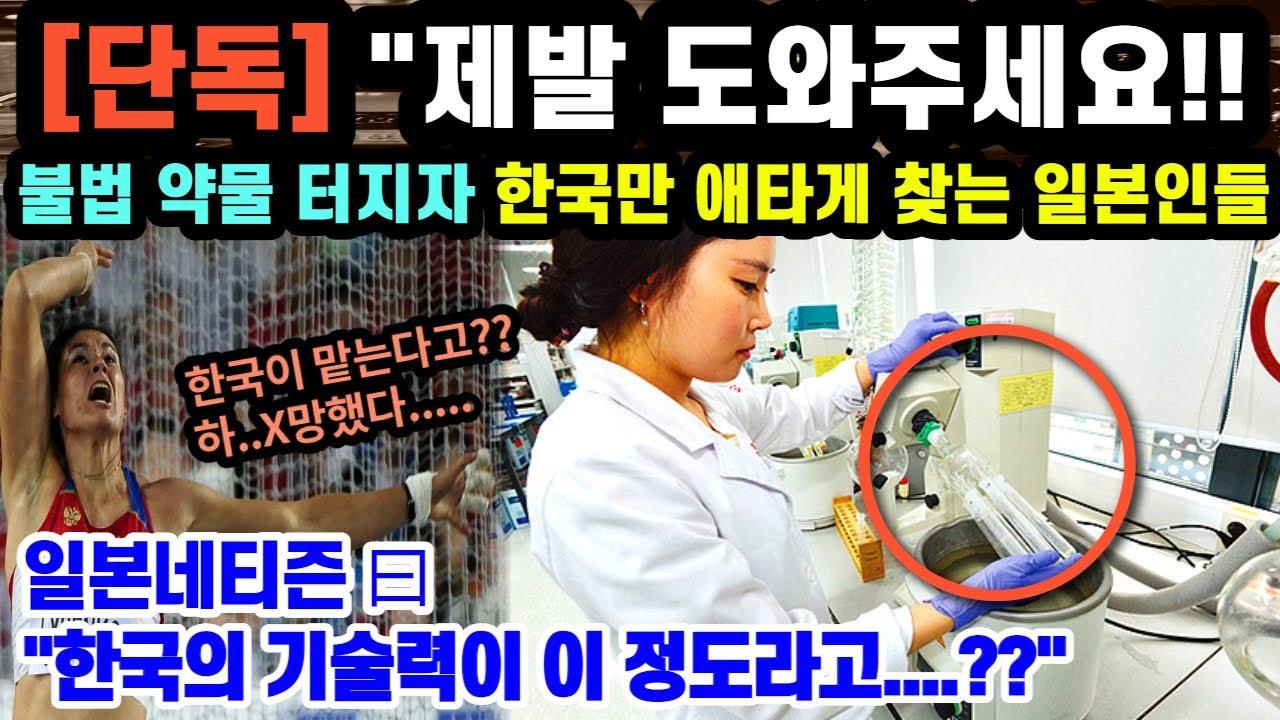 """[단독일본반응]  """"제발 도와주세요!!"""" 불법 약물 터지자 일본인들이 한국을 애타게 찾는 이유 // """"한국의 기술력이 이 정도라고..??"""""""
