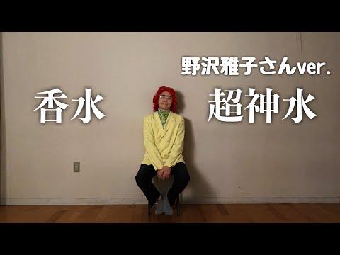 アイデンティティ田島による野沢雅子さんの瑛人『香水』