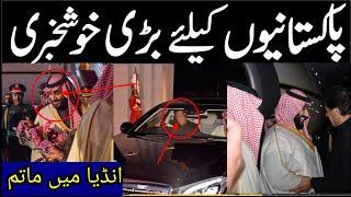 MUHAMMAD BIN SALMAN VIST PAKISTAN MEET IMRAN KHAN INDIAN MEDIA AND MODI ANGRY REACTION|HAQEEQAT NEWS