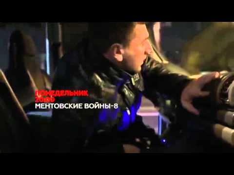 Ментовские войны 8 сезон 4 серии (2014) 16-серийный боевик детектив криминал фильм сериал http://vk.com/movie_journal - Группа ВКонтакте