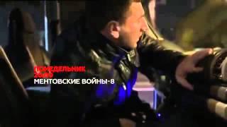 Ментовские войны (8 сезон анонс сериала)