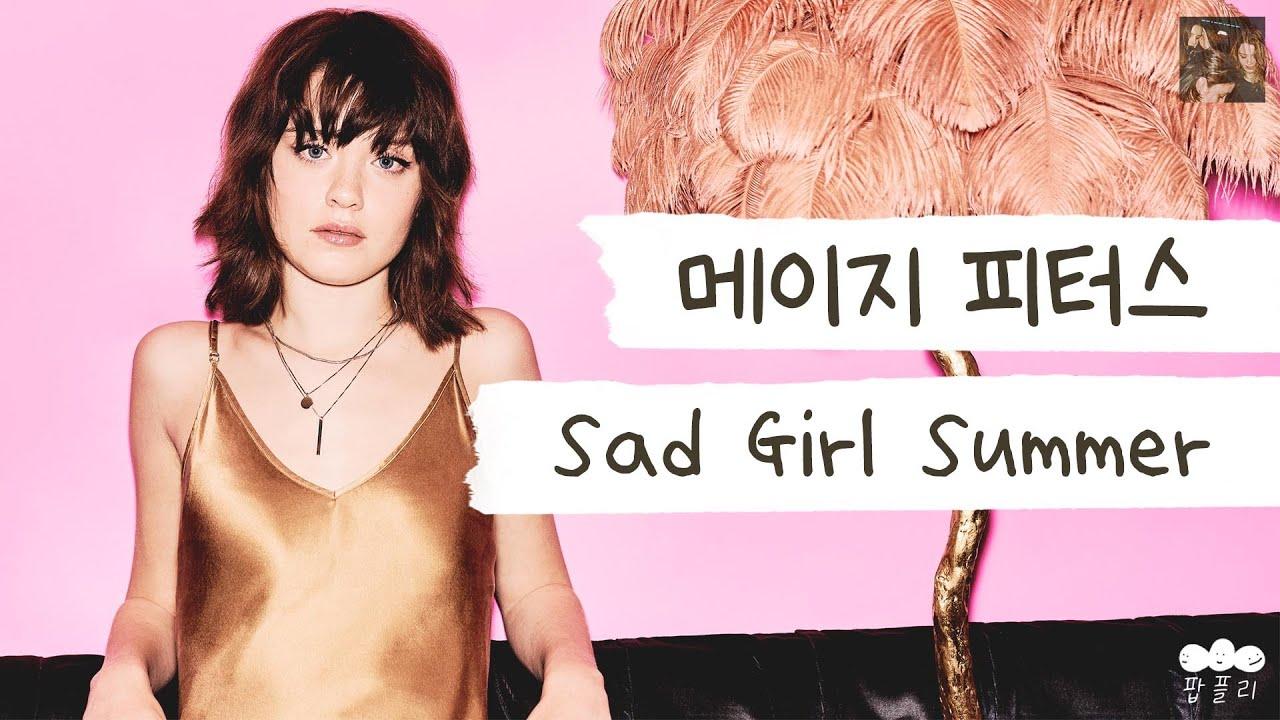 [가사 번역] 메이지 피터스 (Maisie Peters) - Sad Girl Summer