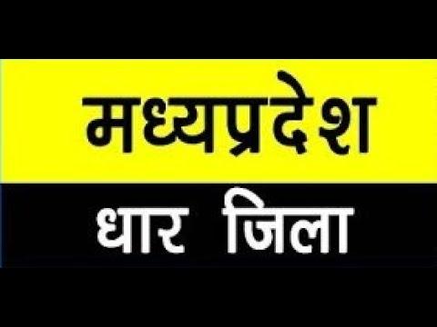 जिला - धार (भाग -1) Dhar District GK# Madhya Pradesh imp. - Vyapam, MPPSC, UPSC, IBPS,Police,SSC CGL