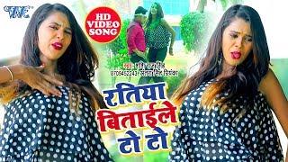 आगया #Antra Singh Priyanka का हिट आर्केस्टा सॉन्ग 2019 - Ratiya Bitaile To To - Sashi Raj Singh