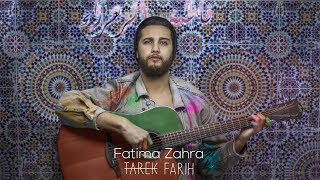 Tarek Farih - Fatima Zahra (Official Music Video) | طارق فريح - فاطمة الزهراء