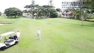 써밋포인트 골프 & 리조트