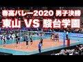 春高バレー2020男子決勝 東山(京都府) VS 駿台学園(東京都) Fixed full version