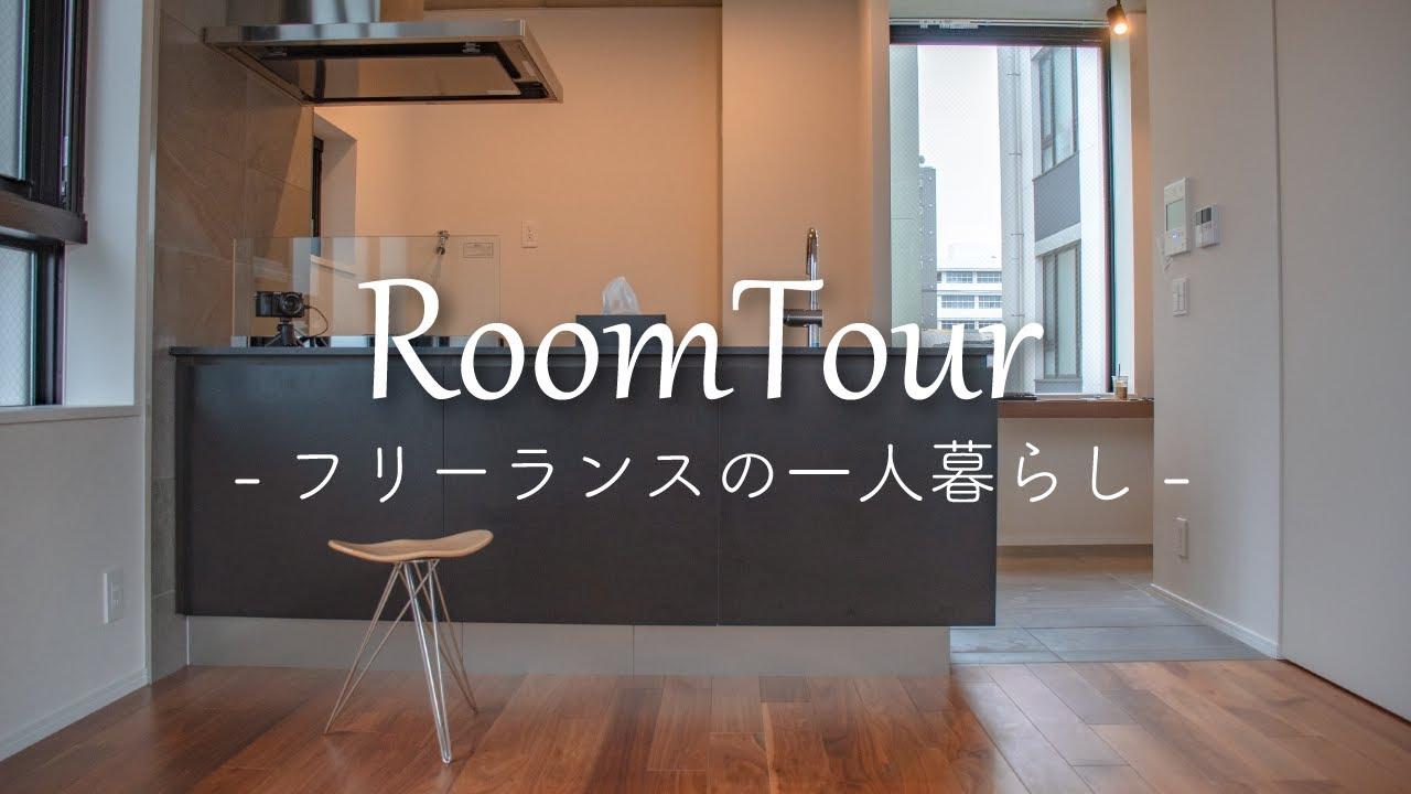 【お引越し】26歳フリーランスの一人暮らしのお部屋紹介!【都内1LDK】