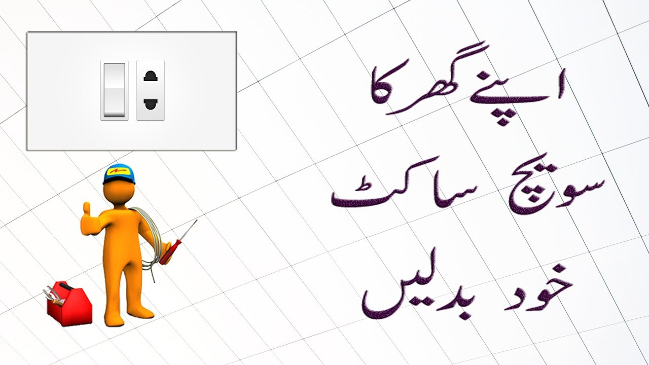 Basic House Wiring Urdu Diagram Libraries Electrical In As Well One Way Switch Tutorial Hindi Youtubeelectrical