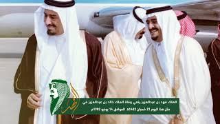 روح القيادة وفاة الملك خالد ومبايعة الملك فهد ملك ا Youtube