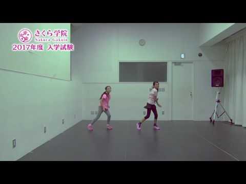 【さくら学院】「夢に向かって」踊ってみた!【2017年度 入学試験】