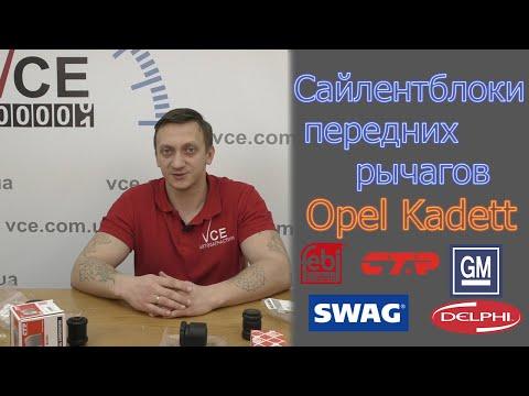 Сайлентблоки передних рычагов Опель Кадет | Swag Febi CTR GM Delphi Topran