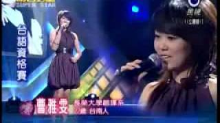 2009-04-25 明日之星-曹雅雯-甲你攬牢牢