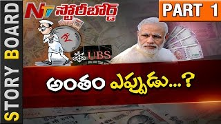 what-is-modis-next-step-after-demonetisation-of-rs-500-and-1000-notes-story-board-part-01-ntv
