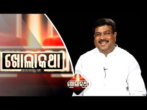 Kholakatha Ep 498 01 June 2017 || Petroleum Minister Dharmendra Pradhan
