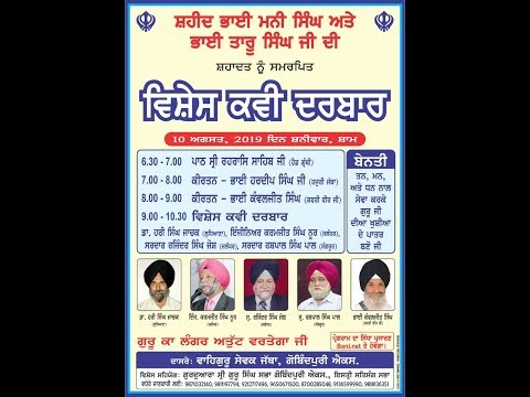 Live-Now-8-Aug-2019-Gurmat-Samagam-From-Govindpuri-Ext-Kalkaji-Delhi