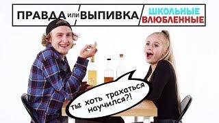 💕Школьные Влюблённые Играют в 🍻Правду или Выпивку [Trempel Hub]