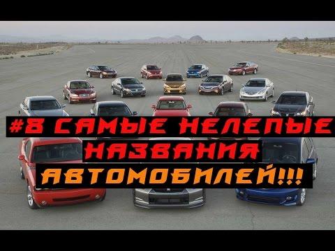 Самые нелепые названия автомобилей!