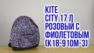 Розпакування Kite City для дівчаток 550 г 40 x 29 x 14.5 см 17 л Рожевий з фіолетовим K18-910M-3