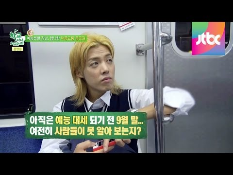 예능 샛별 강남의 등굣길 인지도 테스트! 학�