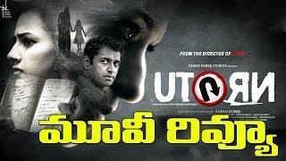 U turn movie review | Samantha | Aadhi | Eyetv Entertainments
