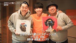 「日村さん47歳バースデーソング」 作詞・作曲・編曲/星野 源 歌:星野...