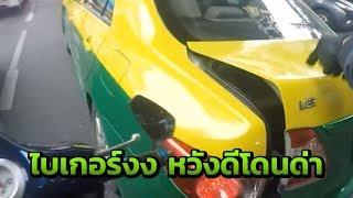 ไบค์เกอร์ งง! ปิดท้ายให้แท็กซี่ - โดนด่า | 06-09-61 | ข่าวเช้าไทยรัฐ