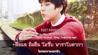 [Karaoke/Thaisub] Kyuhyun - Flying,Deep in the night