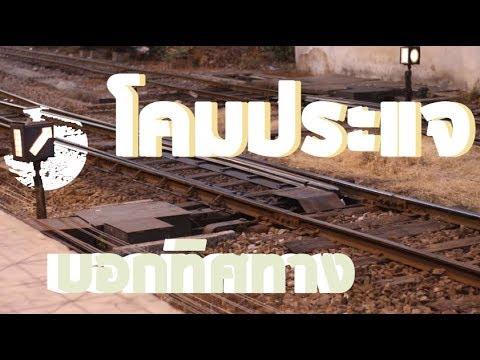 โคมประแจ!! สัญลักษณ์บอกทิศทางรถไฟ ทำงานอย่างไรมาดูกัน Railway Turnout