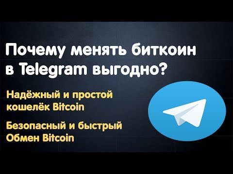 Как купить или продать биткоин в Telegram?