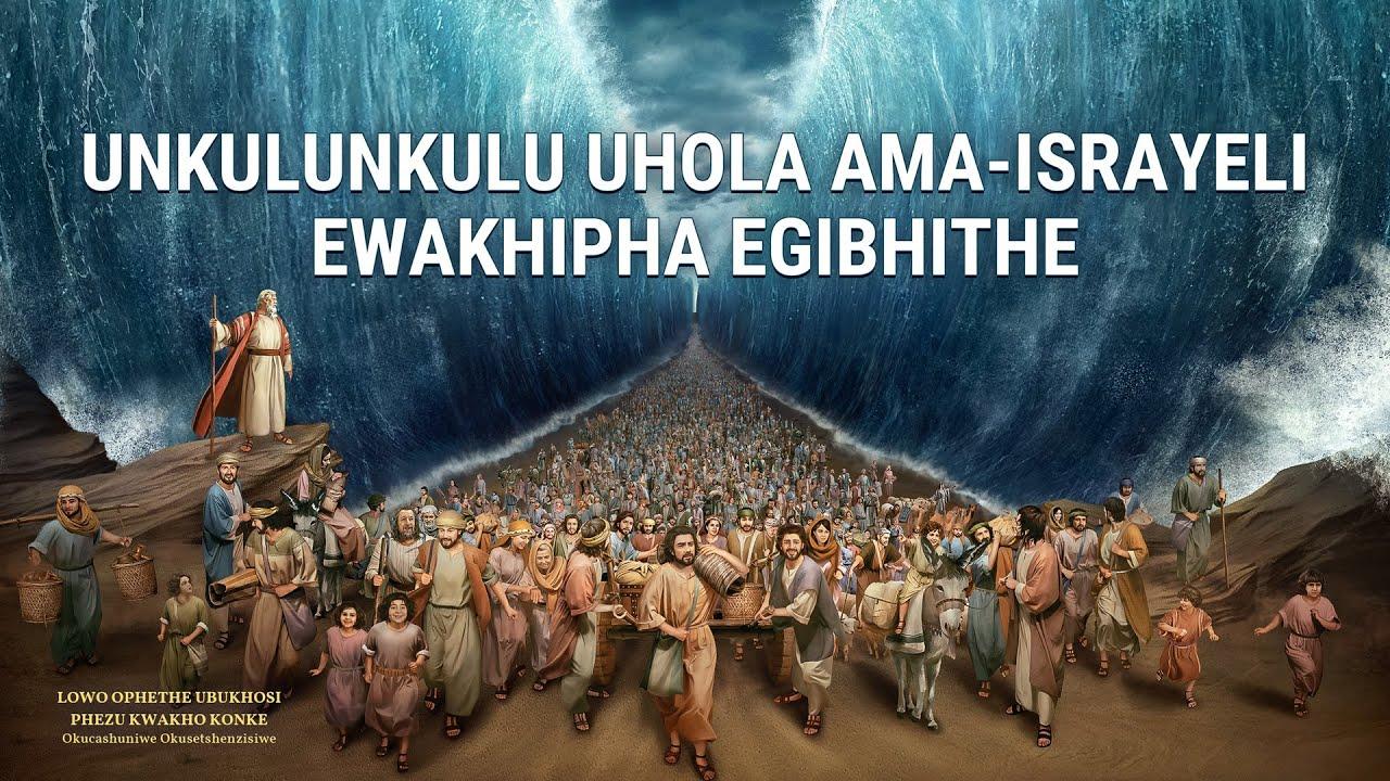 """Okucashunwe Kudokhumentari YobuKristu ethi """"Lowo Ophethe Ubukhosi Phezu Kwakho Konke"""": UNkulunkulu Uhola Ama-Israyeli Ewakhipha EGibhithe"""