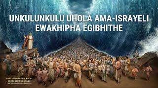 """South African Music Documentary Clip """"Lowo Ophethe Ubukhosi Phezu Kwakho Konke"""" - UNkulunkulu Uhola Ama-Israyeli Ewakhipha EGibhithe (Zulu Subtitles)"""