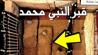 اغرب من الخيال قصة الرؤية العجيبة التي انقذت قبر النبي محمد من سرقة جسده الشريف