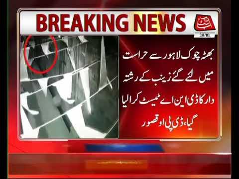 Police Take DNA Sample of Zainabs Relative
