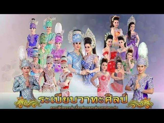 sud-na-naen-rabeiyb-wa-tha-silp-2560-backham-studio