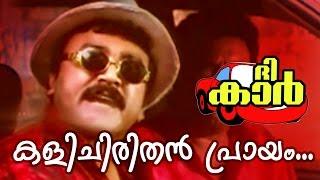 Download Hindi Video Songs - Kalichirithan Prayam...   Superhit Comedy Malayalam Movie   The Car   Video Song
