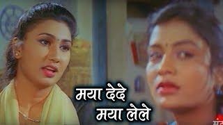 Emotional Scene || Maya Dede Maya Lele - मया लेले मया देदे || CG Movie Clip