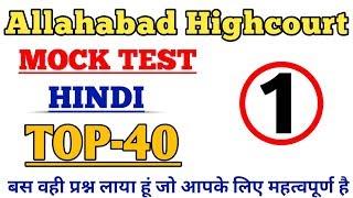 Allahabad Highcourt Hindi Mock Test-1||Allahabad HC Group-C,D||HC HINDI TEST PAPER||Be Topper