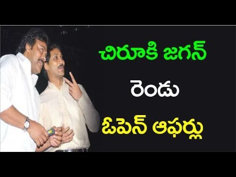 YS Jagan Bumper Offers To Megastar Chiranjeevi | చిరూకు జగన్ రెండు ఓపెన్ ఆఫర్లు | Janahitam TV