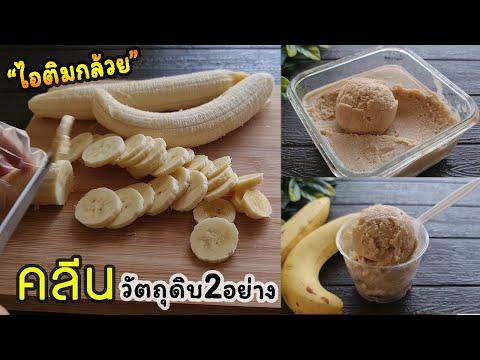 """""""ไอติมกล้วยๆคลีน"""" วัตถุดิบ2อย่าง พร้อมคำนวณแคลอรี่ l แม่มิ้ว l Healthy Bananas icecream"""