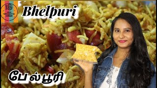 Bhelpuri😍|Special Ingredients😋|Yummy Snack at home🤫