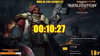 [18+] Шон играет в Wh40k: Inquisitor - Martyr - стрим 2