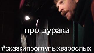 Про дурака СказкиПроГлупыхВзрослых моноспектакль Сказки про глупых взрослых Борис Драгилев