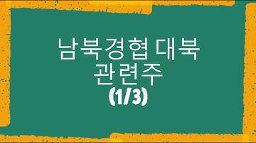 철도주들 대박!? 남북경협주 대북주 북한 관련주 총정리 1탄 feat. 김정은 건강이상설? 비료공장 방문