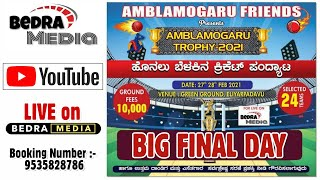 AMBLAMOGARU TROPHY 2021 || ELIYARPADAV || BIG FINAL DAY