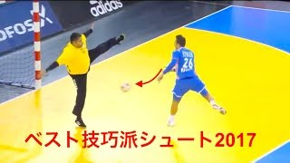 【ハンドボール】2017年ベスト技巧派シュート!相手を騙す工夫はマジでヤバイ【Handball】