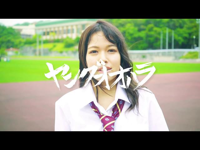 ヤングオオハラ / 新(あたら) 【MV】