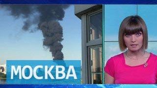 Пожар на Москве-реке: дым накроет центр российской столицы